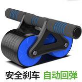 健腹輪 雙輪回彈健腹輪腹肌輪女男士運動滾輪腹肌健身器材家用捲收腹器 歐萊爾藝術館