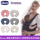【好孕媽咪組】Boppy環抱式透氣嬰兒揹巾+Boppy純棉多功能授乳枕(多色可選)