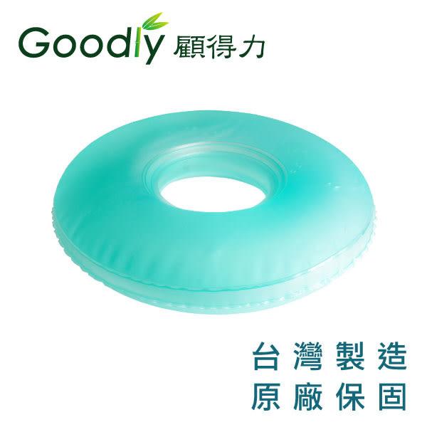 【Goodly顧得力】複合型充氣凝膠坐墊 中空坐墊 圓形 ★限量10組特價