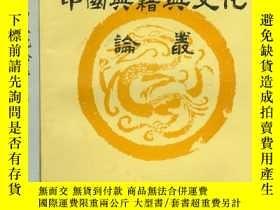 二手書博民逛書店中國典籍與文化論叢罕見第二輯 1995年1版1次Y15322 《