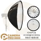 ◎相機專家◎ Godox神牛 AD-S85S AD-S85W 銀/白底 柔光箱 AD400Pro AD300Pro 公司貨