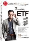 10天搞定未來10年  ETF發財術輕鬆學