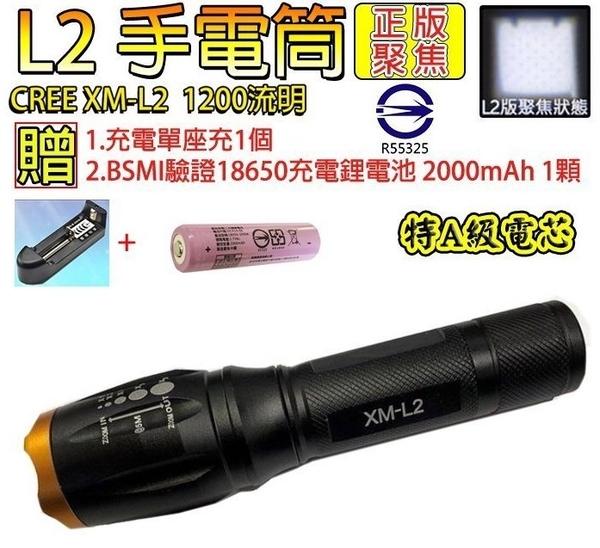 27045-137-柚柚的店【L2手電筒2000mAh配套】CREE XM-L2強光魚眼手電筒 頭燈 工作燈