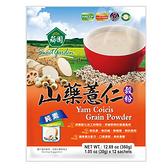 【薌園】山藥薏仁穀粉 (30公克x10入)/袋