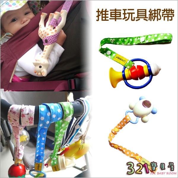 奶瓶安全座椅嬰兒推車安撫玩具綁帶固定帶防掉帶-321寶貝屋