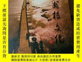 二手書博民逛書店罕見泉州橋文化(精裝帶函套)(30號)Y191539 林建築 中