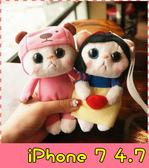 【萌萌噠】iPhone 7  (4.7吋) 可愛卡通貓咪保護殼 立體毛絨公仔 可旋轉透明硬殼 手機殼 手機套