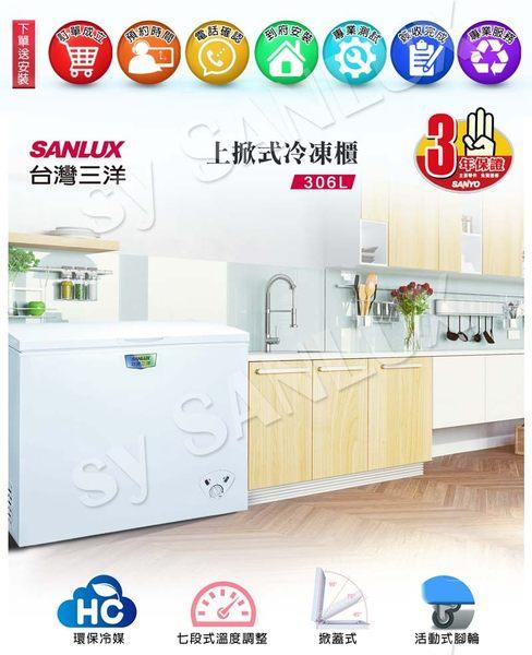 留評價截圖送玻璃保鮮盒【台灣三洋】 306公升上掀式冷凍櫃 SCF-306W
