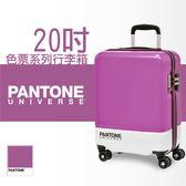 PANTONE UNIVERSE 色票行李箱 20吋 薰衣草紫 五色可選 登機箱 旅行箱 台灣限定 獨家授權