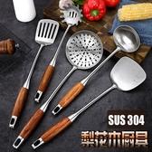 304不鏽鋼鍋鏟 加厚木質手柄中空隔熱炒菜鏟子 廚具鏟子湯勺