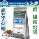 ◆MIX米克斯◆Farmina法米納-處方天然貓糧【絕育公貓2kg】VCNM-10