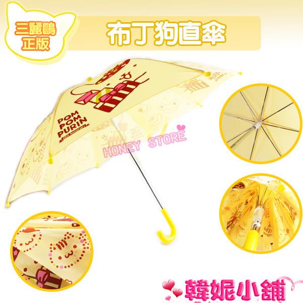 韓妮小舖  正版 三麗鷗 布丁狗雨傘 直立傘 造型握把傘 晴雨傘 直傘 無法超取【HD3313】
