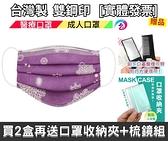 丰荷 荷康 成人醫用口罩 (30入/盒) (紫戀雪)(夜光口罩)滿2盒再送口罩收納夾+梳鏡組