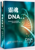 靈魂DNA (第一部) 教你如何與自我神聖藍圖重新連結的實用手冊