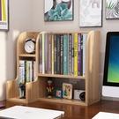 書架 簡易書桌上書架桌面兒童置物架辦公收納學生家用簡約現代小型書柜TW【快速出貨八折下殺】