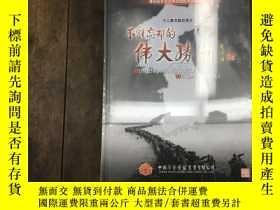 二手書博民逛書店十二集文獻紀錄片:不能忘卻的偉大勝利罕見DVD(6片裝) 未拆封