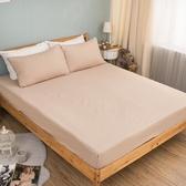 《優雅素色-淺卡其》雙人薄被套 100%MIT台製舒柔棉(6×7尺)