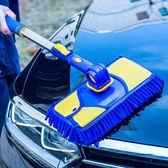 洗車拖把刷車專用汽車工具擦車軟毛車用長柄伸縮式純棉多功能刷子【中秋節禮物好康八折】