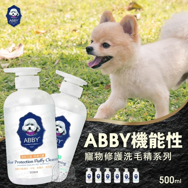 ABBY機能性寵物修護洗毛精 蓬鬆護色 寵物洗澡 狗洗澡 毛孩洗澡 洗毛精 寵物洗毛精 抗菌洗澡