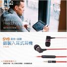 【鼎立資訊】E-books S49 音控接聽 鋁製 入耳式耳機 麥克風 免持通話