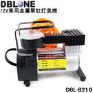 ※精品系列  DBL-8210 車用12...