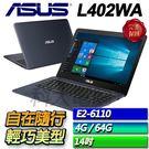 【ASUS華碩】【再送好康禮】L402WA-0082BE26110 紳士藍  ◢14吋超值四核文書筆電 ◣