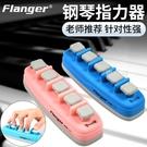 指力器 弗蘭格 Flanger樂器吉他鋼琴鍵盤指力器手指練習器指力訓練器 鹿角巷