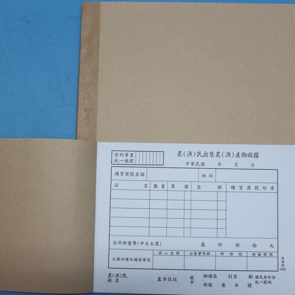 萬國牌 5068 二聯農漁民(50組)/一包10本入{定65}~ 出售農漁產物收據 32開橫式收據非碳 免用複寫紙
