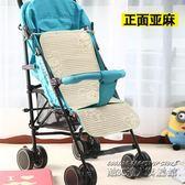 透氣嬰兒推車涼席寶寶手推車席童車安全座椅涼席墊子兒童車席夏