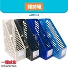 【辦公嚴選】AMF3160 一體成形雜誌箱 書架 公文架 雜誌架 雜誌箱 資料架 檔案架 文件架 辦公文具