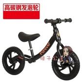 平衡車 兒童平衡車滑步車1-3-6歲小孩滑行車無腳踏自行車學步遛遛車T 3色 交換禮物