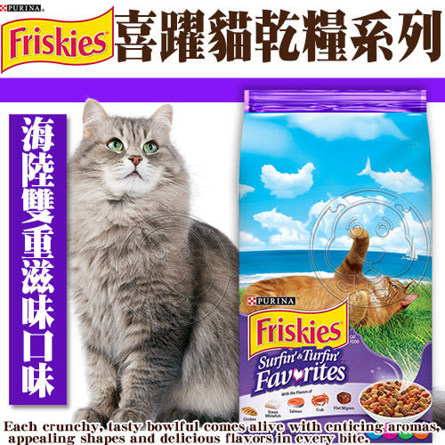 【ZOO寵物商城】Friskies喜躍》貓乾糧海陸雙重滋味口味7kg15.4磅/包