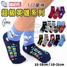 【衣襪酷】超級英雄系列 漫威 正義聯盟 復仇者聯盟 1/2童襪 超人 蝙蝠俠 鋼鐵人 美國隊長 台灣製