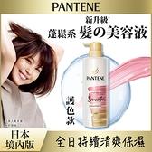 潘婷淨化極潤順澤護髮精華素500g