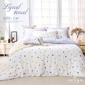 《DUYAN竹漾》床包被套組(薄被套)-雙人 / 60支萊賽爾天絲四件式 / 雪染星點 台灣製