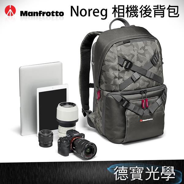 Manfrotto MB OL-BP-30 模組化雙肩後背包 Noreg 挪威系列 正成公司貨 首選攝影包 德寶光學 下雨季