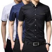 男士短袖襯衫男韓版潮修身青年2018新款夏季商務休閒黑白襯衣純色「摩登大道」