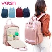 媽媽包YABIN後背包台灣總代理時尚大容量雙肩包-JoyBaby