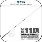 《飛翔無線3C》FLY M-507WB 無線電車用 雙頻天線│公司貨│全長110cm 車機收發 手持對講機外接