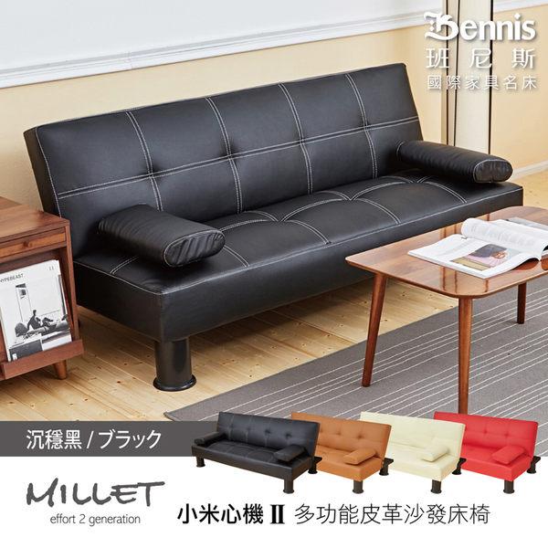 【班尼斯國際名床】~熱銷經典【Millet 小米心機 II代】 皮革多人座優質沙發床(升級加贈兩個抱枕)