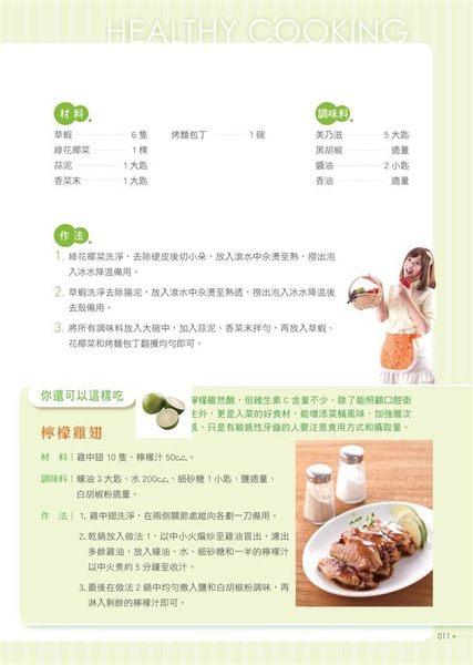 (二手書)食在有健康(2)