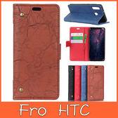HTC U19e 銅釦復古皮套 手機皮套 插卡 支架 掀蓋殼 磁扣 保護套 皮套