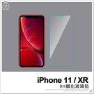 iPhone 11 / XR 鋼化玻璃 手機螢幕 玻璃貼 鋼化玻璃膜 非滿版 保護貼 保貼 半版鋼膜 保護膜 H06X3