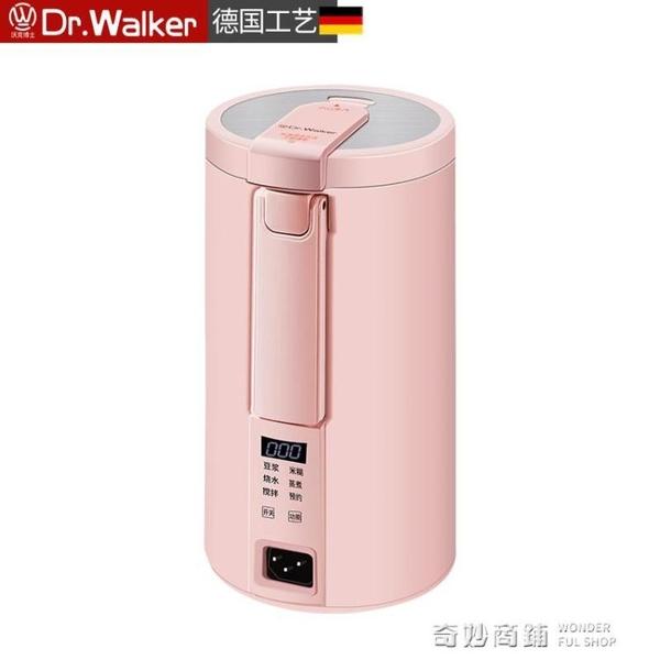 沃克博士迷你小型豆漿機1-2人家用單人多功能加熱破壁機免過濾 ATF 奇妙商鋪