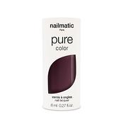 Nailmatic 純色生物基經典指甲油-BRUNE-布朗褐 8ml