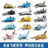降價兩天-玩具飛機模型合金飛機模型戰斗機直升機客機艦載機金屬聲光回力版兒童玩具車