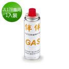 《歐王》遠紅外線伴伴爐 JL-178◣專用瓦斯罐BP-128X1◥休閒爐/瓦斯爐/卡式爐 烤肉爐