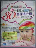 【書寶二手書T6/親子_ODU】父母一定要給孩子的30種智能提升術:0~3歲_姜義祺
