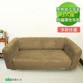 【Osun】厚棉絨溫暖柔順-3人座一體成型防蹣彈性沙發套(多款任選,CE184)