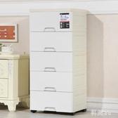 收納柜抽屜式儲物柜整理箱宜家五斗柜塑料宜家加厚寶寶衣柜子 aj6708『科炫3C』